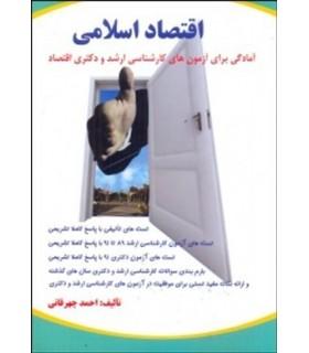 کتاب اقتصاد اسلامی آمادگی برای آزمون کارشناسی ارشد و دکتری رشته اقتصاد