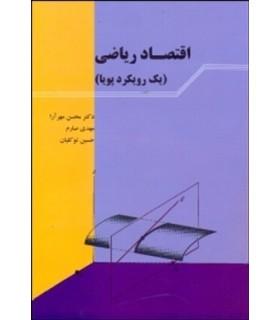 کتاب اقتصاد ریاضی یک رویکرد پویا