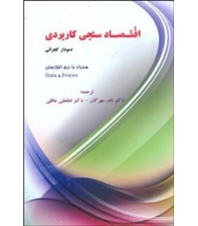کتاب اقتصادسنجی کاربردی