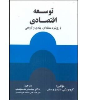 کتاب توسعه اقتصادی با رویکرد منطقه ای نهادی و تاریخی