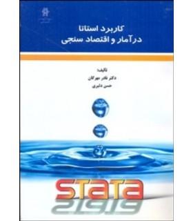 کتاب کاربرد استاتا در آمار و اقتصادسنجی