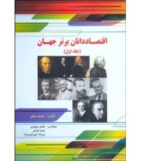 کتاب اقتصاددانان برتر جهان جلد اول