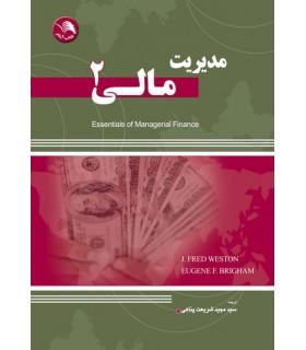 کتاب مدیریت مالی 2