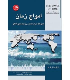 کتاب امواج زمان تحولات درازمدت و روابط بین الملل