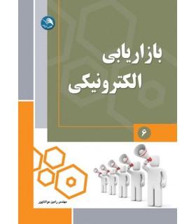 کتاب بازاریابی الکترونیکی 6