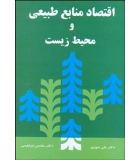 کتاب اقتصاد منابع طبیعی و محیط زیست