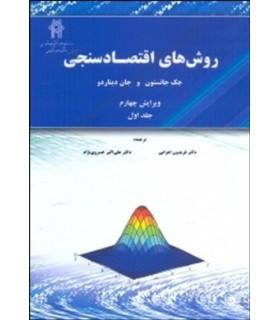 کتاب روش های اقتصادسنجی جلد اول