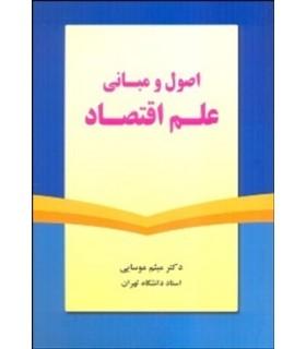 کتاب اصول و مبانی علم اقتصاد