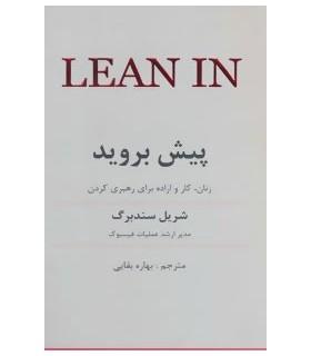 کتاب پیش بروید :زنان.کار و اراده برای رهبری کردن