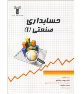 کتاب حسابداری صنعتی1