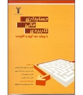 کتاب حسابداری مالی کاربردی