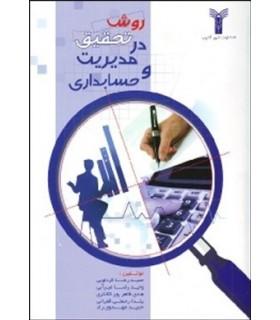 کتاب روش تحقیق در مدیریت و حسابداری