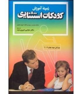 کتاب زمینه آموزش کودکان استثنایی