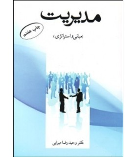 کتاب مدیریت(مبانی و استراتژی)