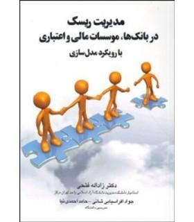 کتاب مدیریت ریسک در بانک ها