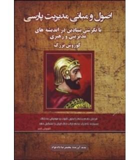 کتاب اصول ومبانی مدیریت پارسی