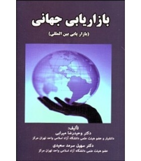 کتاب بازاریابی جهانی(بازاریابی بین الملل)