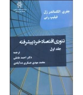 کتاب تئوری اقتصاد خرد پیبشرفته
