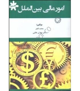 کتاب امور مالی بین الملل