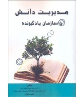 کتاب مدیریت دانش و سازمان یاد گیرنده