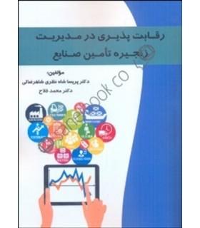 کتاب رقابت پذیری در مدیریت
