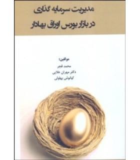 کتاب مدیریت سرمایه گذاری در بازار بورس