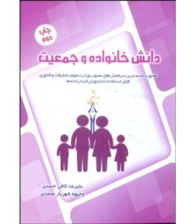کتاب دانش و جمعیت خانواده