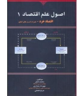 کتاب اصول علم اقتصاد ( 1 )
