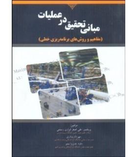 کتاب مبانی تحقیق در عملیات