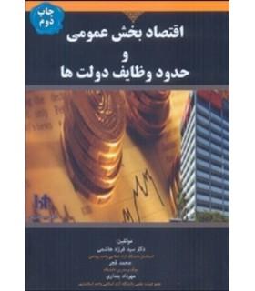 کتاب اقتصاد بخش عمومی