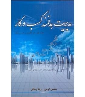 کتاب مدیریت هدفمند کسب و کار