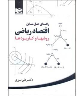 کتاب راهنمای حل مسائل اقتصاد ریاضی