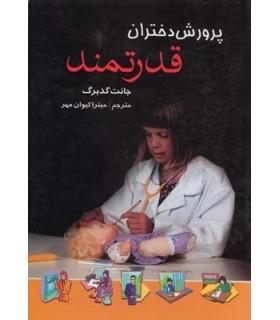 کتاب پرورش دختران قدرتمند