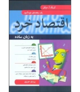 کتاب اقتصاد خرد به زبان ساده