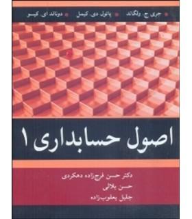 کتاب اصول حسابداری (1)