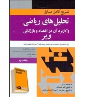کتاب تحلیل های ریاضی و کاربرد آن در اقتصاد