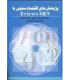 کتاب پژوهش های اقتصاد سنجی
