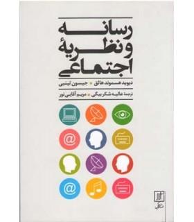 کتاب رسانه و نظریه اجتماعی