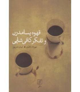 کتاب قهوه پسامدرن و تفکر کافی شاپی