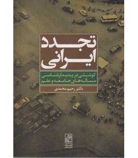 کتاب تجدد ایرانی کوششی در پدیدارشناسی مساله های جامعه و علم