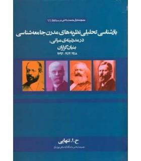 کتاب بازشناسی تحلیلی نظریه های مدرن جامعه شناسی در مدرنیته ی میانی بنیان گزاران