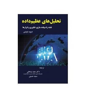 کتاب تحلیل های عظیم داده:نقشه راه پیاده سازی,فناوری و ابزارها