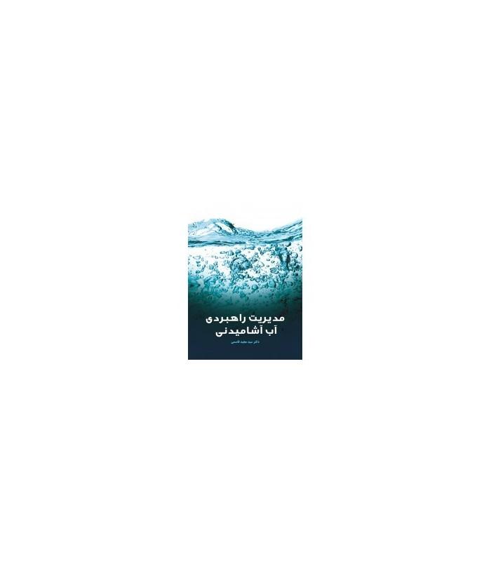 کتاب مدیریت راهبردی آب آشامیدنی