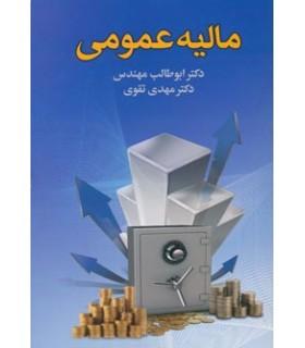 کتاب مالیه عمومی