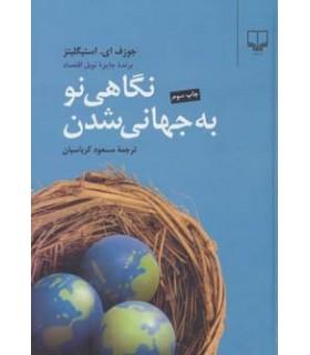 کتاب نگاهی نو به جهانی شدن:برنده جایزه نوبل اقتصاد