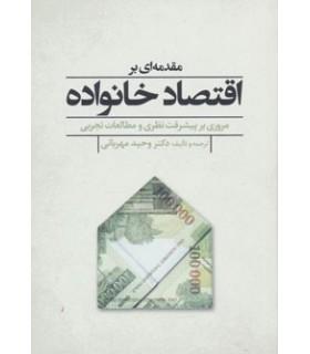 کتاب مقدمه ای بر اقتصاد خانواده :مروری بر پیشرفت نظری و مطالعات تجربی