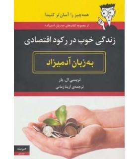 کتاب زندگی خوب در رکود اقتصادی به زبان آدمیزاد