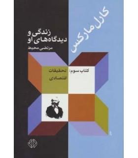 کتاب کارل مارکس:زندگی و دیدگاه های او کتاب سوم:تحقیقات اقتصادی