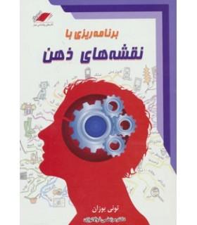 کتاب برنامه ریزی با نقشه های ذهن