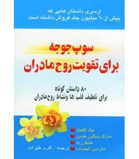 کتاب سوپ جوجه برای تقویت روح مادران :هشتاد داستان کوتاه برای تلطیف قلب ها...